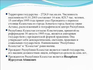 Территория государства – 2724,9 тыс.кв.км. Численность населения на 01.01.2003 с