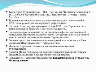 Территория Туркменистана – 488,1 тыс. кв. км. Численность населения на 01.05.200