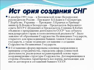 История создания СНГ 8 декабря 1991 года – в Беловежской пуще (Белоруссия) руков