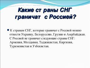 Какие страны СНГ граничат с Россией? К странам СНГ, которые граничат с Россией м