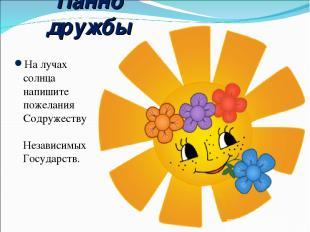 Панно дружбы На лучах солнца напишите пожелания Содружеству Независимых Государс