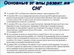 Основные этапы развития СНГ 11 декабря 1991 года Киргизия и Армения заявили о пр