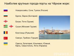 Наиболее крупные города-порты на Чёрном море: Новороссийск, Сочи, Туапсе (Россия