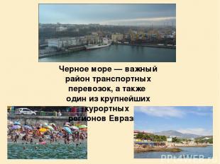 Черное море — важный район транспортных перевозок, а также один из крупнейших ку