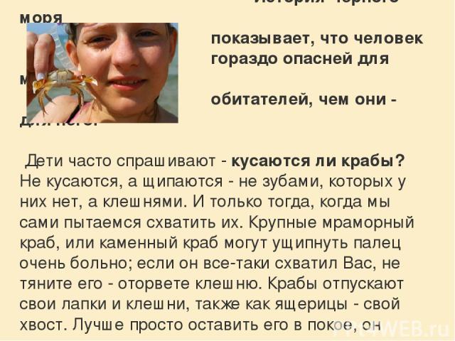 История Черного моря показывает, что человек гораздо опасней для моря и его обитателей, чем они - для него.  Дети часто спрашивают - кусаются ли крабы? Не кусаются, а щипаются - не зубами, которых у них нет, а клешнями. И только тогда, когда мы сам…