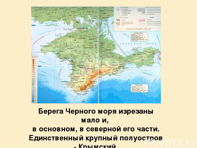 Берега Черного моря изрезаны мало и, в основном, в северной его части. Единственный крупный полуостров - Крымский.
