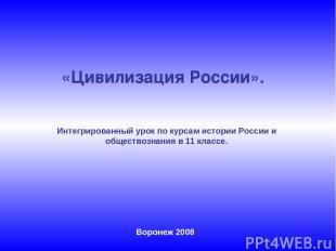 «Цивилизация России». Интегрированный урок по курсам истории России и обществозн