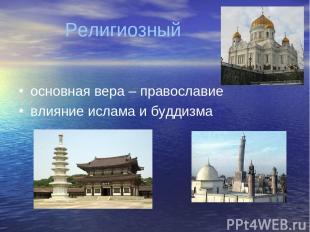 Религиозный основная вера – православие влияние ислама и буддизма