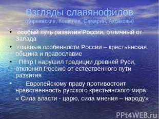 Взгляды славянофилов (Киреевские, Кошелев, Самарин, Аксаковы) особый путь развит