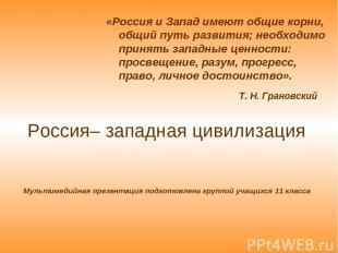Россия– западная цивилизация Мультимедийная презентация подготовлена группой уча