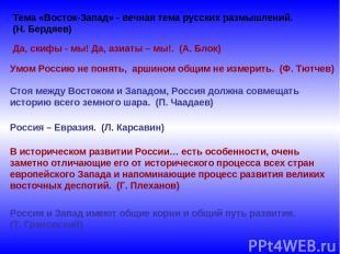 Да, скифы - мы! Да, азиаты – мы!. (А. Блок) Умом Россию не понять, аршином общим