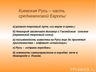 а) развит торговый путь «из варяг в греки»; б) Новгород заключает договор с Ганз