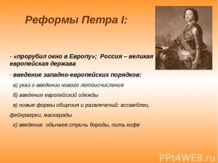 «прорубил окно в Европу»; Россия – великая европейская держава введение западно-