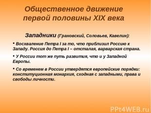 Западники (Грановский, Соловьев, Кавелин): Восхваление Петра I за то, что прибли