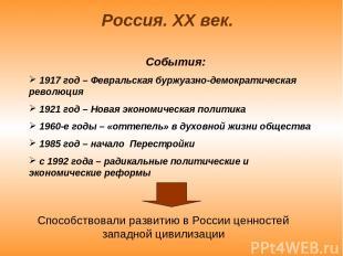 События: 1917 год – Февральская буржуазно-демократическая революция 1921 год – Н