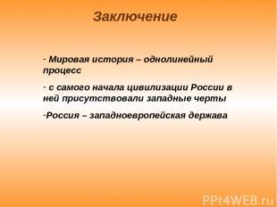 Мировая история – однолинейный процесс с самого начала цивилизации России в ней