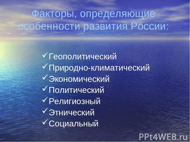 Факторы, определяющие особенности развития России: Геополитический Природно-климатический Экономический Политический Религиозный Этнический Социальный