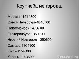 Крупнейшие города. Москва-11514300 Санкт-Петербург-4848700 Новосибирск-1473700 Е