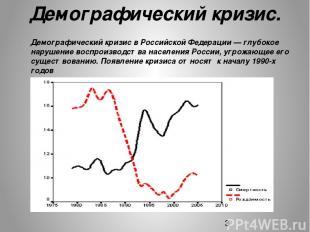 Демографический кризис. Демографический кризис в Российской Федерации — глубокое