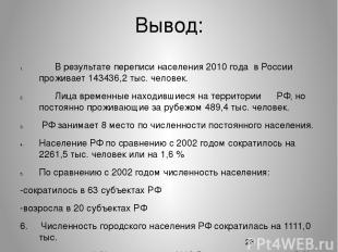 Вывод: В результате переписи населения 2010 года в России проживает 143436,2 тыс