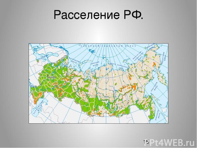 Расселение РФ.