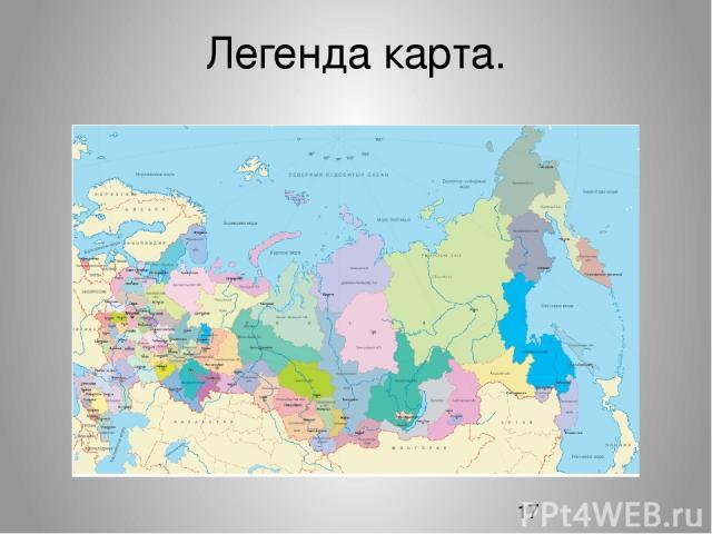 Легенда карта.
