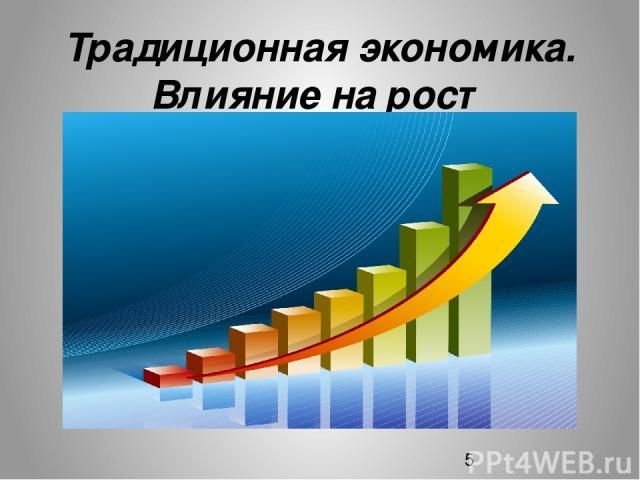 Традиционная экономика. Влияние на рост численности РФ.