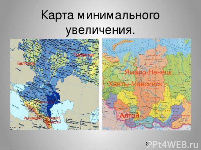 Карта минимального увеличения.