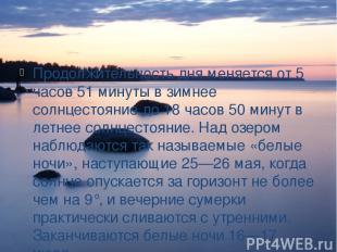 Продолжительность дня меняется от 5 часов 51 минуты в зимнее солнцестояние до 18
