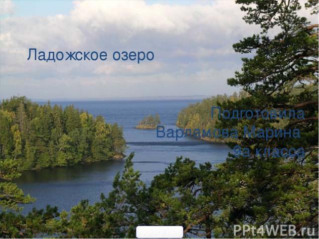 Ладожское озеро Подготовила Варламова Марина 9а класса 900igr.net
