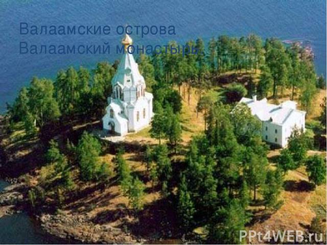 Валаамские острова Валаамский монастырь.