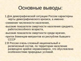 Основные выводы: 1.Для демографической ситуации России характерны черты демограф