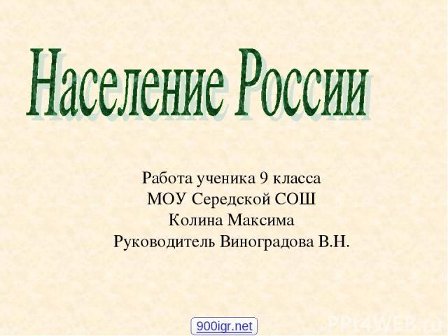 Работа ученика 9 класса МОУ Середской СОШ Колина Максима Руководитель Виноградова В.Н. 900igr.net