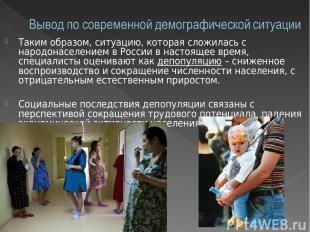 Таким образом, ситуацию, которая сложилась с народонаселением в России в настоящ