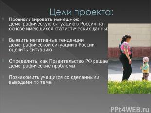 Проанализировать нынешнюю демографическую ситуацию в России на основе имеющихся
