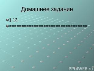 Домашнее задание § 13. ================================