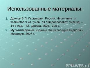 Использованные материалы: Дронов В.П. География. Россия. Население и хозяйство.9