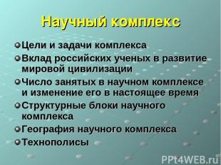 Научный комплекс Цели и задачи комплекса Вклад российских ученых в развитие миро