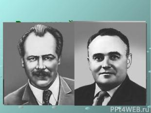 Вклад российских ученых в развитие мировой цивилизации