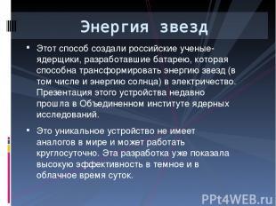 Этот способ создали российские ученые-ядерщики, разработавшие батарею, которая с
