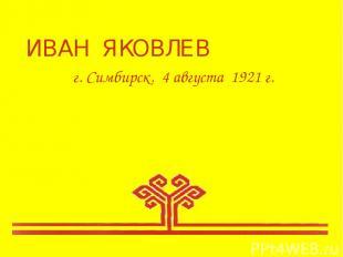 ИВАН ЯКОВЛЕВ г. Симбирск. 4 августа 1921 г.