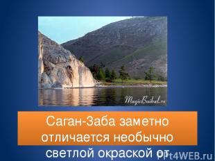 Саган-3аба заметно отличается необычно светлой окраской от окружающих скал, кото