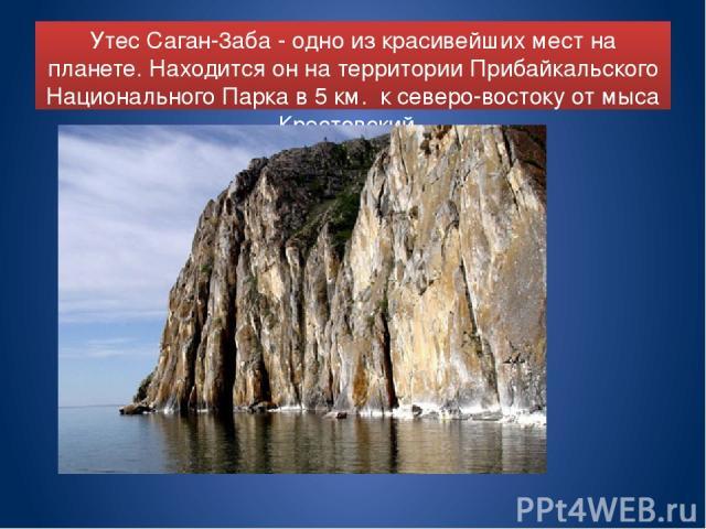 Утес Саган-3аба - одно из красивейших мест на планете. Находится он на территории Прибайкальского Национального Парка в 5 км. к северо-востоку от мыса Крестовский.