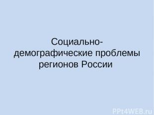 Социально-демографические проблемы регионов России
