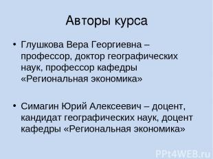 Авторы курса Глушкова Вера Георгиевна – профессор, доктор географических наук, п
