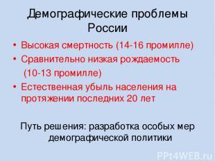 Демографические проблемы России Высокая смертность (14-16 промилле) Сравнительно