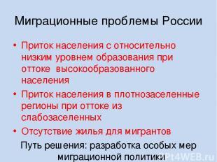 Миграционные проблемы России Приток населения с относительно низким уровнем обра