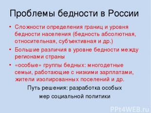 Проблемы бедности в России Сложности определения границ и уровня бедности населе