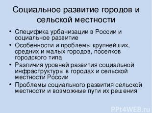 Социальное развитие городов и сельской местности Специфика урбанизации в России