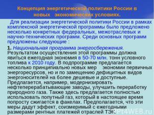 Концепция энергетической политики России в новых экономических условиях. Для реа